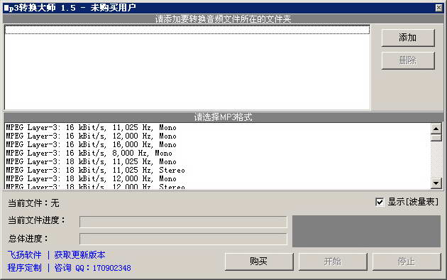 Mp3转换大师(mp3转换器)截图1