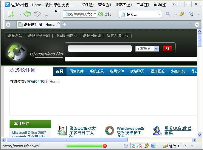 Utilu Mozilla Firefox Collection截图1