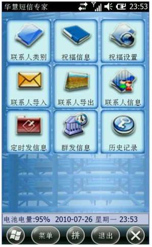 华慧短信专家 for Windows Mobile截图1
