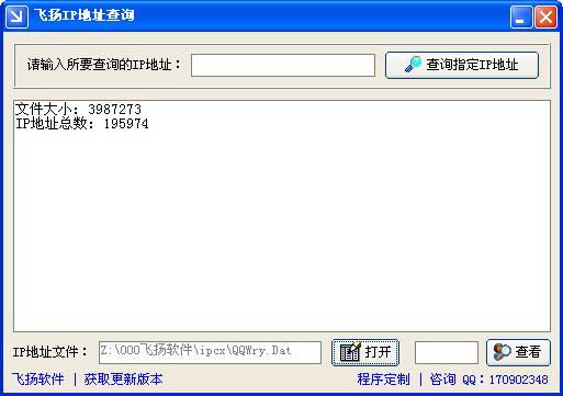 飞扬IP地址查询截图1