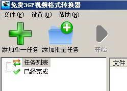 3gp视频格式转换器截图1
