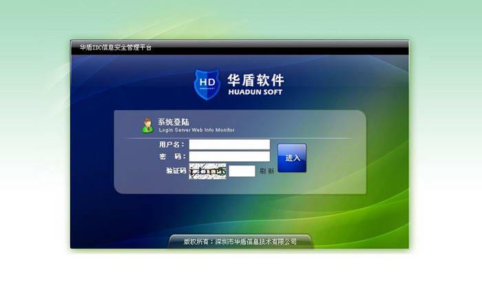 华盾IDC信息安全管理平台截图1