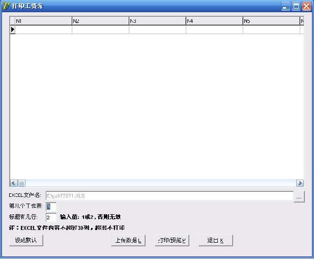 壹龙通用打印工资条软件截图1