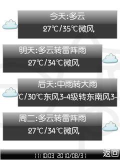 诺迹天气截图1