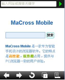 MaCross Mobile 手机浏览器截图1