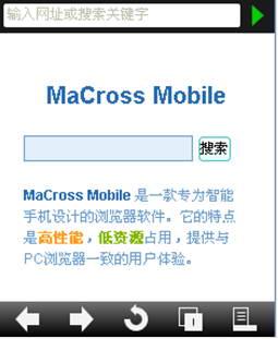 MaCross Mobile手机浏览器 for PPC截图1