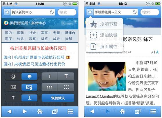 手机QQ浏览器 For S60V3截图1