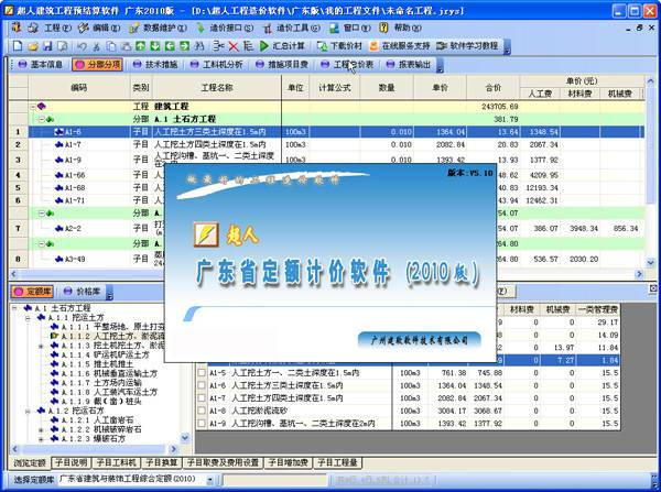 超人广东省建筑工程预算软件截图1