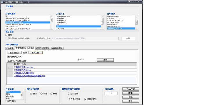 Auto CAD批量打印软件截图1