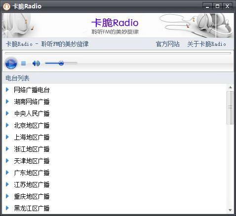卡脆Radio截图1