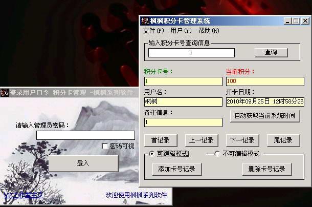 枫枫积分管理系统截图1