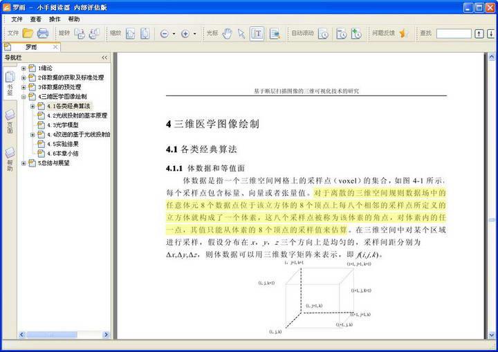 小手PDF阅读器截图1