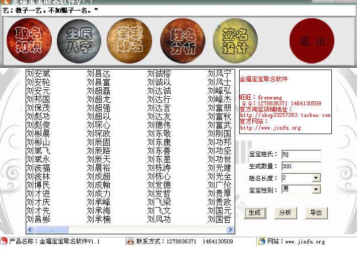 金福宝宝起名软件截图1