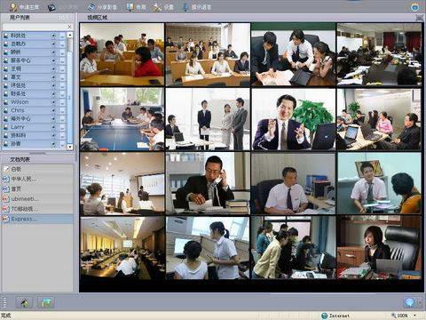 UBI Meeting融合型网络视频会议系统截图1