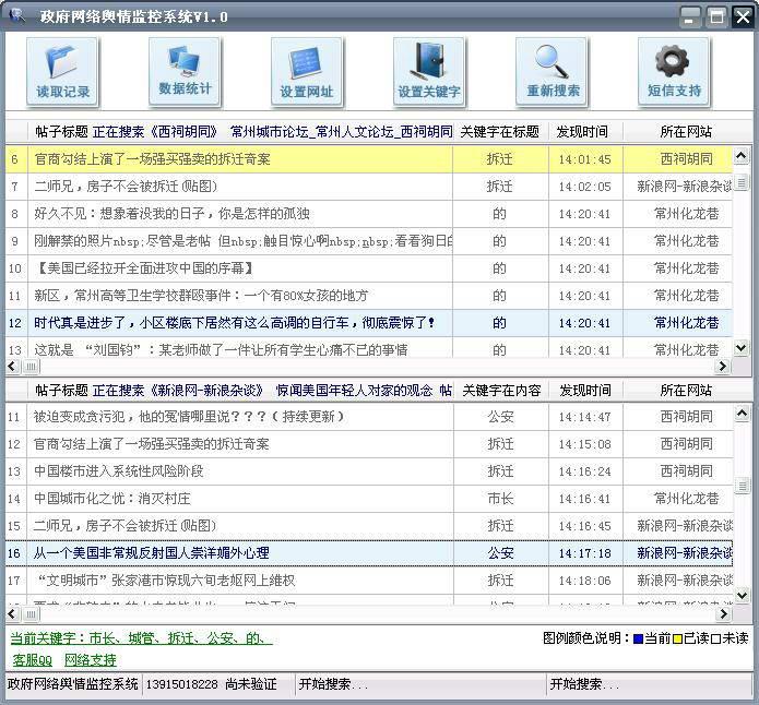 政府网络舆情监控系统截图1