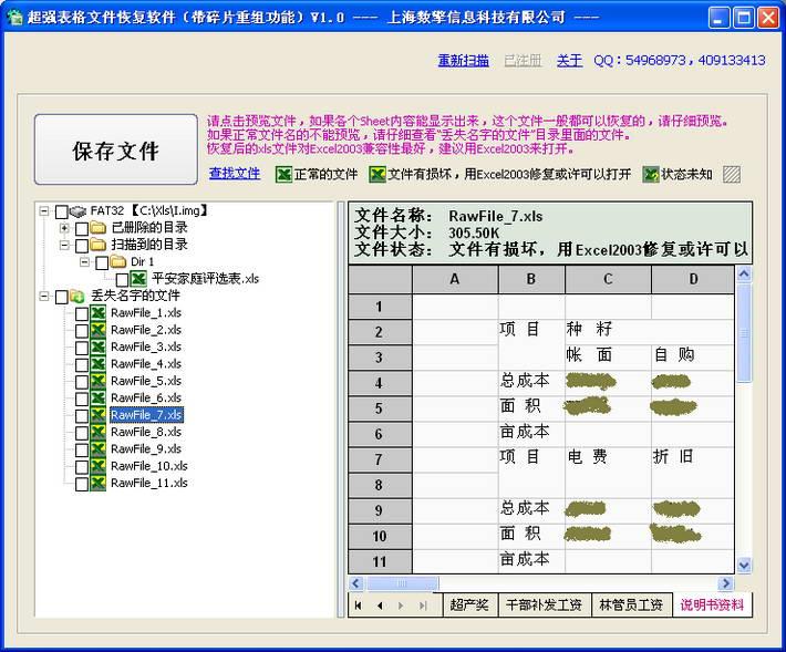 超强Excel文件恢复软件截图2