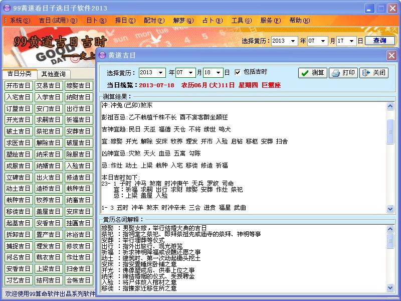 99黄道看日子选日子软件截图2