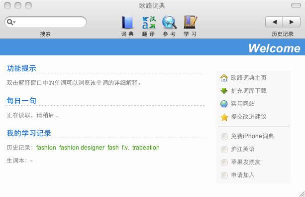欧路词典 For Mac截图2