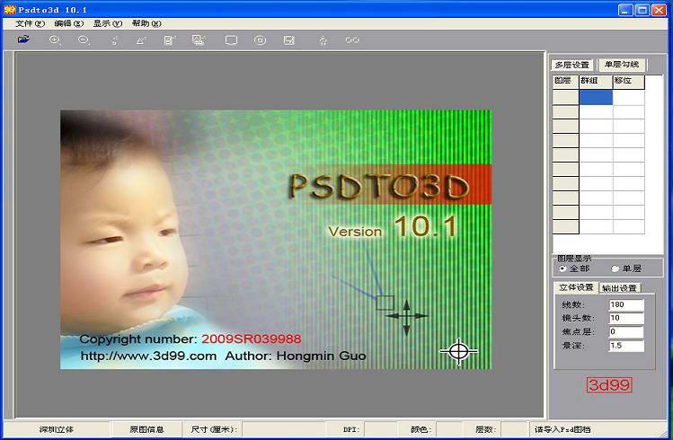 psdto3d101立体画制作软件截图2