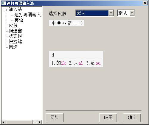 速打粤语拼音输入法截图2