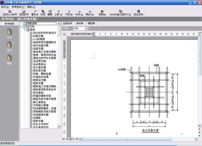 易利施工组织设计2014体验版截图2