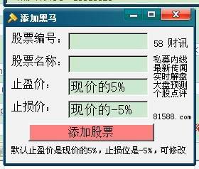 桌面股票截图2