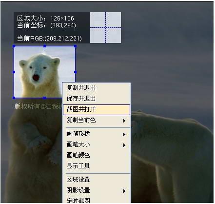 屏幕截图截图2