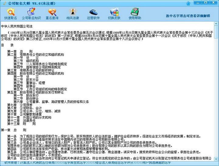 公司取名大师软件截图2