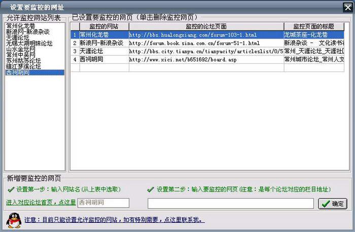 政府网络舆情监控系统截图2