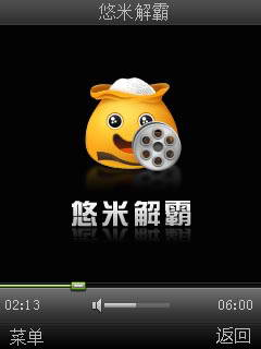 悠米解霸 for symbian截图1