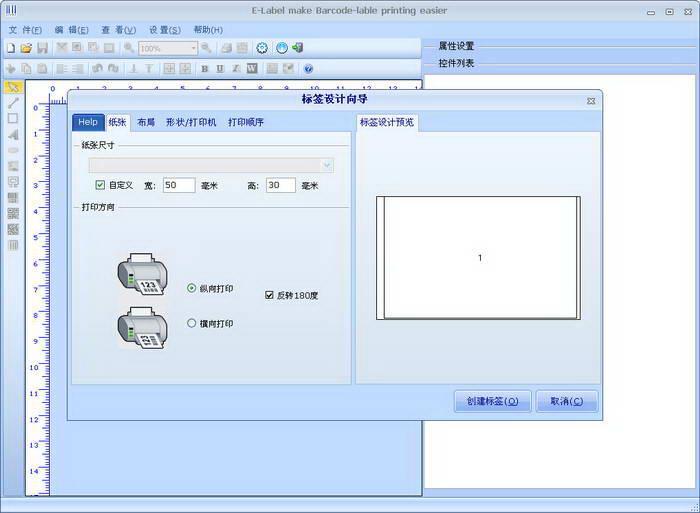 E-Label条码标签打印系统截图1