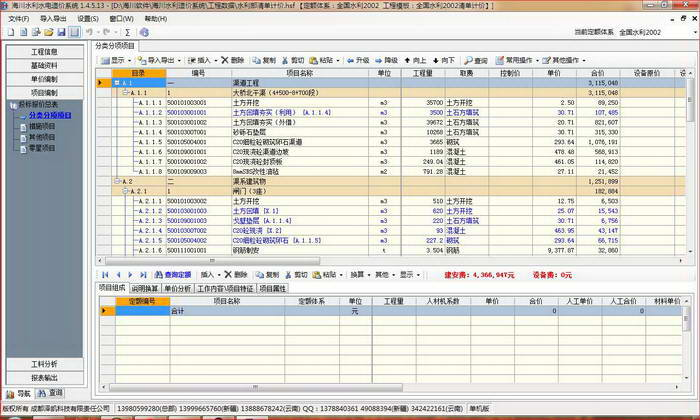 海川四川水利造价系统截图1