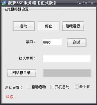 菠萝ASP服务器2011截图1