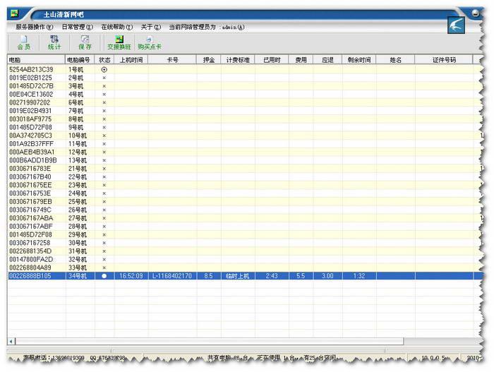 万能网管计费系统 SQL99(终极版(20160429)截图1