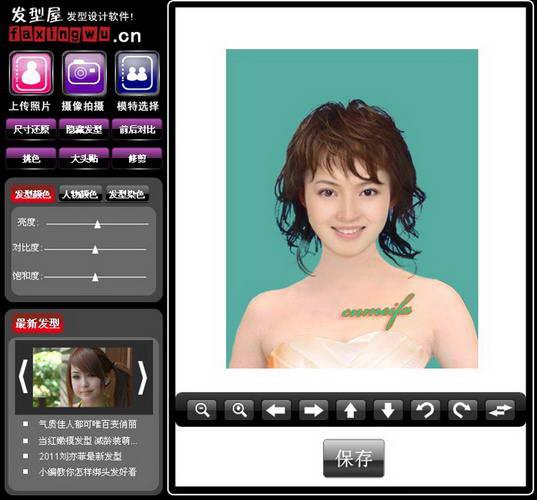 发型屋发型设计软件截图1