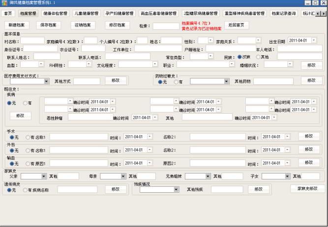 御风健康档案管理系统截图1