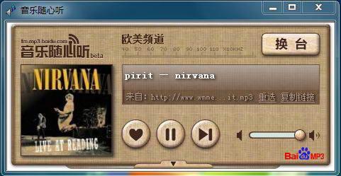 Baidu音乐随心听截图1
