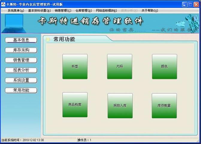 内衣店管理软件截图1