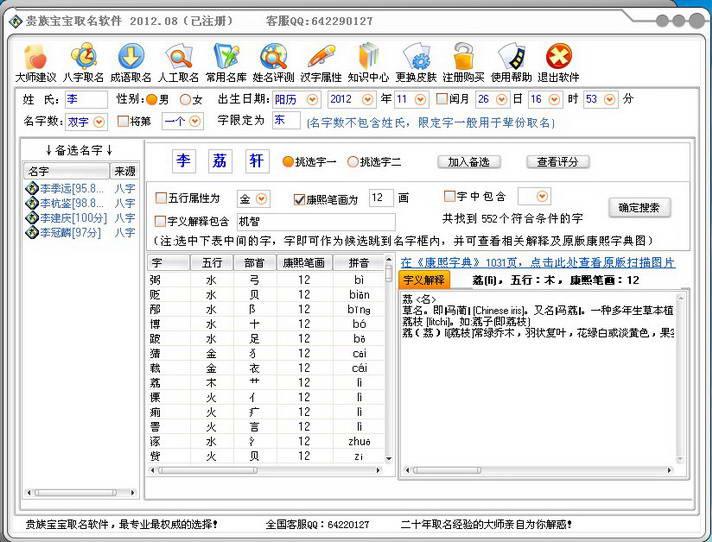 贵族宝宝取名软件截图1