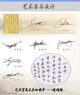 艺术签名设计软件截图1