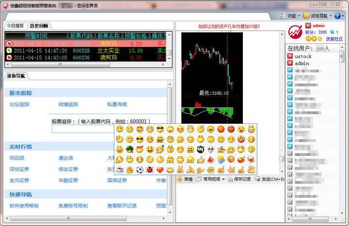 优股推手免费的股票软件截图1