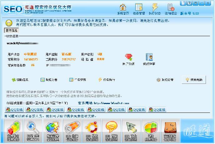 旺道SEO软件截图1