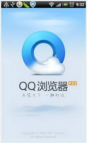 手机QQ浏览器mini For MTK截图1
