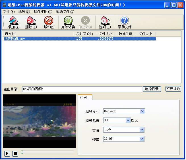 超级iPad视频转换器截图1