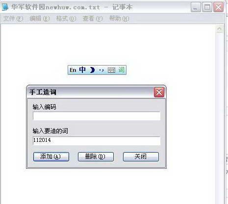 中文万能代码无重码截图1