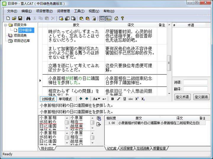 雪人计算机辅助翻译(CAT) 中文-日语版截图1