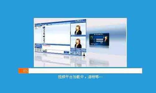 腾创网络视频会议系统