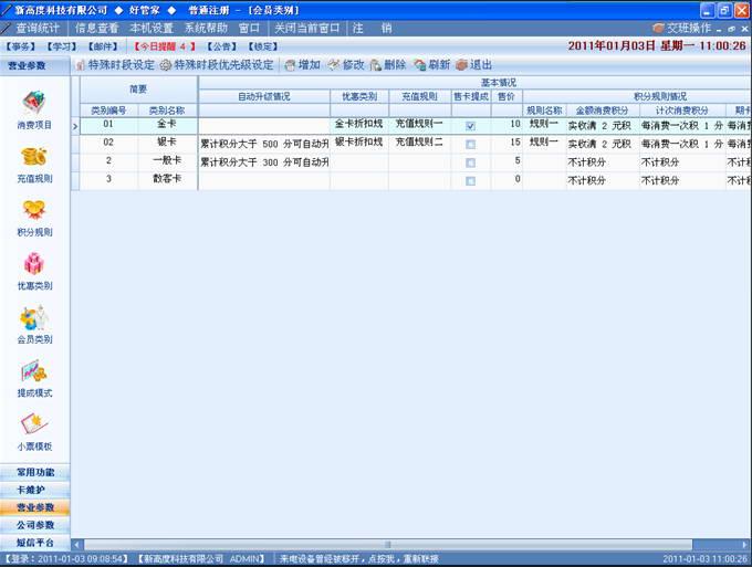 好管家会员管理软件系统截图1