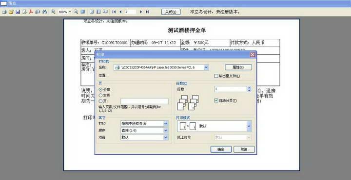 楚琳Web打印控件截图1