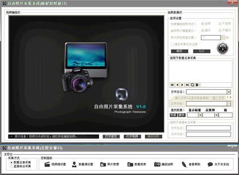 自由照片采集系统截图1
